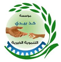 Helping Hand Foundation